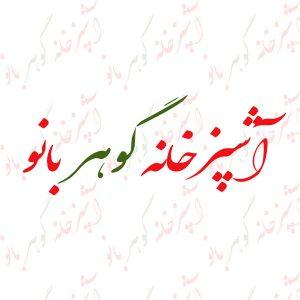سالاد شیرازی